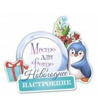 Магнит Новогоднее настроение, набор для творчества, арт. 2400402