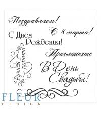 Набор штампов Надписи Ретро, FD4010002