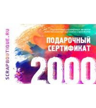 Подарочный сертификат магазина СкрапБутик на 2000 рублей, арт. GIFTCARD2