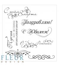 Набор штампов Завитки и надписи, FD4010017