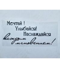 Надпись из термотрансферной пленки  Мечтай! Улыбайся!..., арт. SC502057