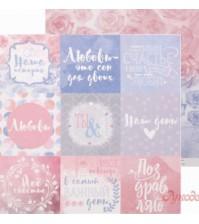 Бумага двусторонняя  для скрапбукинга  Воздушный поцелуй Розовые бутоны, арт. 1477366