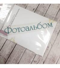 Надпись из термотрансферной пленки Фотоальбом, цвет бирюзовый, SC102008