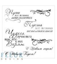 Набор штампов Надписи Новогодние, FD4010004