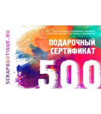 Подарочный сертификат магазина СкрапБутик на 500 рублей, арт. GIFTCARD4