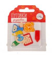 Набор декоративных резиновых пуговиц Школа - это маленькая жизнь, арт. 1767463