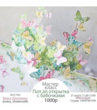 Поп ап открытка с бабочками