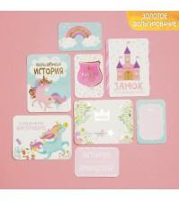 Набор карточек для творчества с фольгированием Волшебная история, арт. 2792955