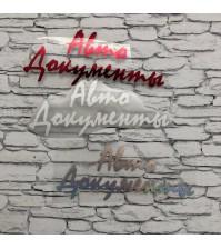 Надпись из термотрансферной пленки Автодокументы, арт.SC502046