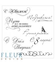 Набор штампов Надписи Каллиграфия, FD4010001